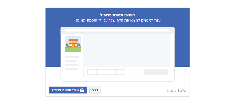 איך לפתוח דף עסקי בפייסבוק