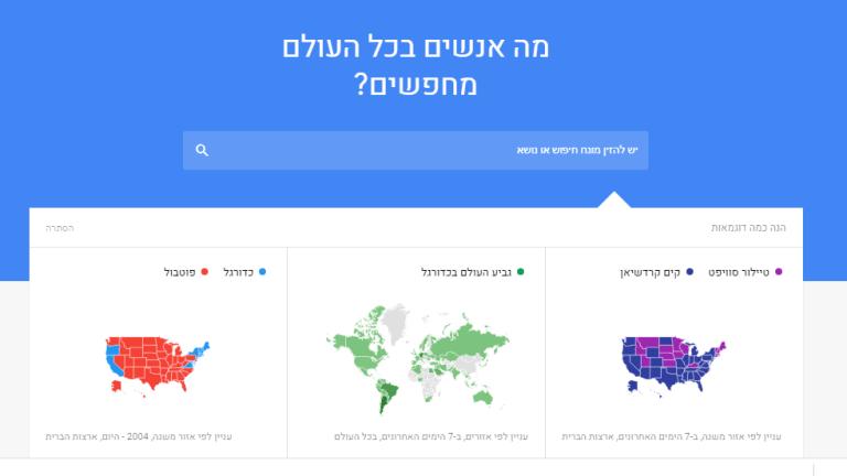 גוגל טרנד איך זה נראה