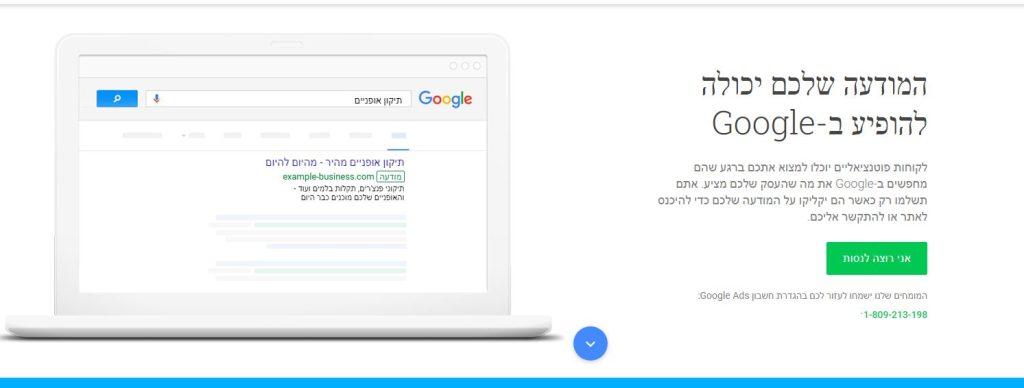 תצוגה של איך נראה עמוד הכניסה של גוגל אד