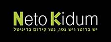 לוגו נטו קידום