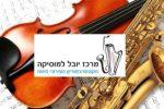 מרכז יובל למוזיקה בין הלקוחות שלנו